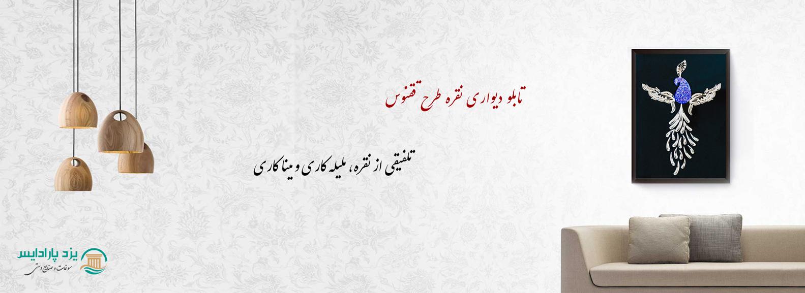 سوغات و صنایع دستی یزد پاردایس